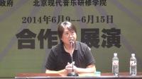 第五届北京·九棵树数字音乐节大师讲堂之—周治平