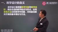 教师资格证-北京(统考)-教学设计(1)