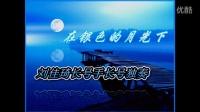 在银色的月光下(bE调) 刘佳琦长号手演奏(录音棚版)