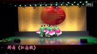 庆祝中国共产党成立93周年---8.群舞江南赋(革新社区)