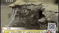 贵州:一脚踩入排污管道 年轻女子不幸身亡