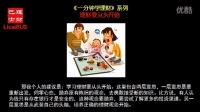 【理财巴士】理财要从头开始20140630