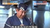 日本综艺 难以置信!这家店有多好吃 2014-07-03
