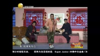 《中奖了》赵本山刘小光等