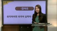 博乐韩国语2 14-1