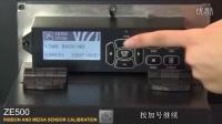 ZE500_碳带和介质传感器调校
