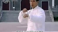 陈炳讲解太极拳发力的基本练习_标清