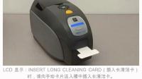 zxp3-清洁打印机