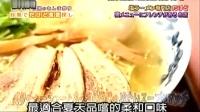 日本综艺 难以置信!这家的有多好吃 2014-07-10
