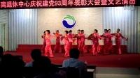 2014-庆七一表彰大会文艺演出
