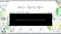 Shin Hye Sung_RADIO_PART_3