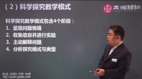 教师资格证-北京(统考)-教学设计3(中学)