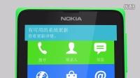 诺基亚 X、X+ 和 XL: 更新手机软件