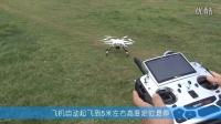 华科尔TALI H500一键起飞操作指导视频