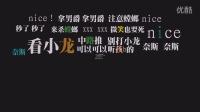 【小妍出品】赛时语录第二期