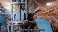 草板、草垫机械介绍(俄)