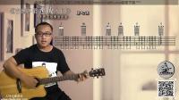 《吉他弹唱速成入门》第七课 大伟吉他