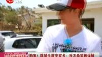 独家!陈楚生救灾家乡:我不希望被误解 SMG新娱乐在线 20140805 标清