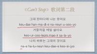 C.N.Blue《Can't Stop》歌词韩语教学 - 养乐多老师