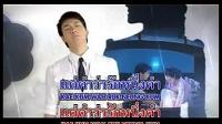 泰国歌曲毕素格力1  康哇愿