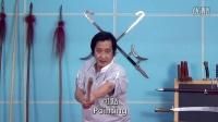台湾功夫龙 周宝富 『百兵图』第1集 :Art of Weaponry Episode 1
