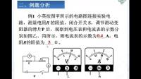 优优课堂---人教版九年级物理17.3电阻的测量