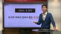 博乐韩国语3-3