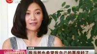 独家专访徐静蕾:我不结婚我自豪! SMG新娱乐在线 20140811 标清