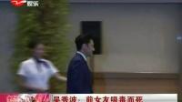 吴秀波:前女友吸毒而死 SMG新娱乐在线 20140811 标清