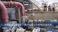 石泵泵业渣浆泵案例现场 (紫金矿业现场-EHM系类渣浆泵)