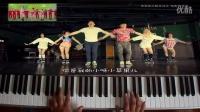 桔梗钢琴合奏--《小苹果》♬ ♪ ♩筷子兄弟