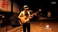 吉他弹唱《残酷月光》(运百和)佐佑时光乐社