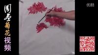 南忠豹国画菊花画法视频怎样画菊花写意彩墨画11没骨法二
