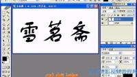 001 PS  教材制作过程 (1)_(new)