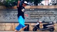 【MomentD小毒制作】曳步舞精彩动作集锦 VOL.18【含教学】