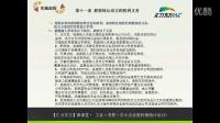 微课堂·工业·考核·中小企业股权激励计划(3)