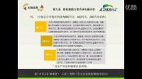 微课堂·工业·考核·中小企业股权激励计划(2)