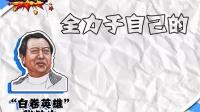 """【新闻大字曝】张铁生为成""""英雄""""也是蛮拼的"""