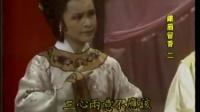 1981年楊麗花歌仔戲 - 鐵扇留香 03 七字調