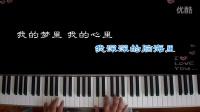 桔梗钢琴弹唱--《我的歌声里我期待》♫ ♬ ♪ 曲婉婷张雨生