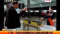 广东:父亲为过烟瘾在女儿隐私部位藏火机
