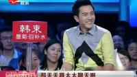 点赞!刘恺威三句话不离杨幂 SMG新娱乐在线 20140905 标清