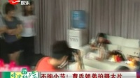 不拘小节!曹氏姐弟拍摄大片 SMG新娱乐在线 20140905 标清