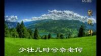闽南語吟唱《秋风辞》