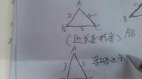 初二数学上册 八年级数学上册 11.1 与三角形有关的线段