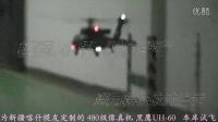 为新疆模友 文彬刺青 定制的黑鹰UH-60 航模遥控直升机 像真机  车库试飞---模痴J小毛