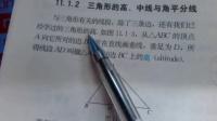 初二数学上册 八年级数学上册 三角形的高