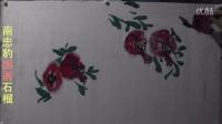 国画石榴画法视频 南忠豹书屋出品写意彩墨画国画艺术教程2