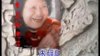 曲剧-孙尚香坐深宫自思自想-原唱[高清版]