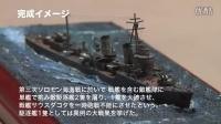 1-700凌波号模型制作(船体制作篇1-15) 完成形象